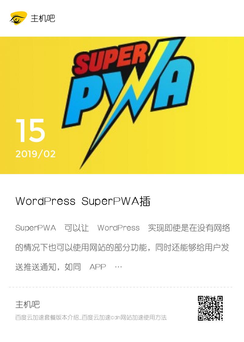 WordPress SuperPWA插件分享封面