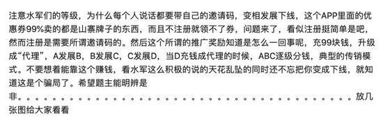 """又一互联网传销被抓?""""花生日记""""涉嫌传销被罚千万插图10"""