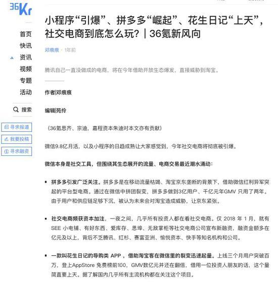 """又一互联网传销被抓?""""花生日记""""涉嫌传销被罚千万插图6"""