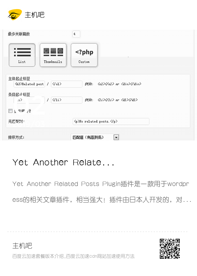 Yet Another Related Posts Plugin(YARPP)插件分享封面