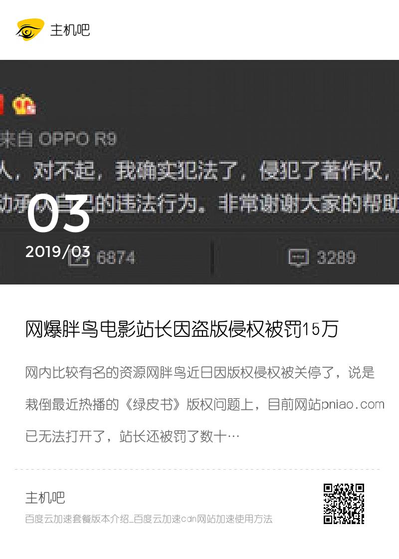 网爆胖鸟电影站长因盗版侵权被罚15万分享封面
