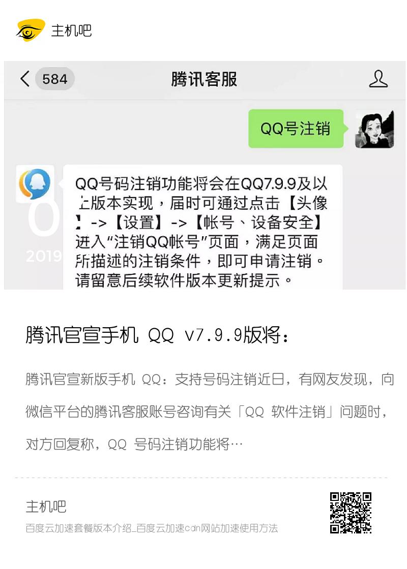 腾讯官宣手机 QQ v7.9.9版将:支持号码注销分享封面