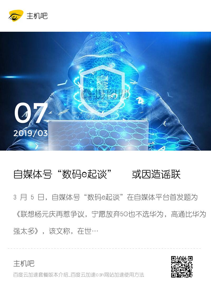 """自媒体号""""数码e起谈""""   或因造谣联想杨元庆被起诉分享封面"""