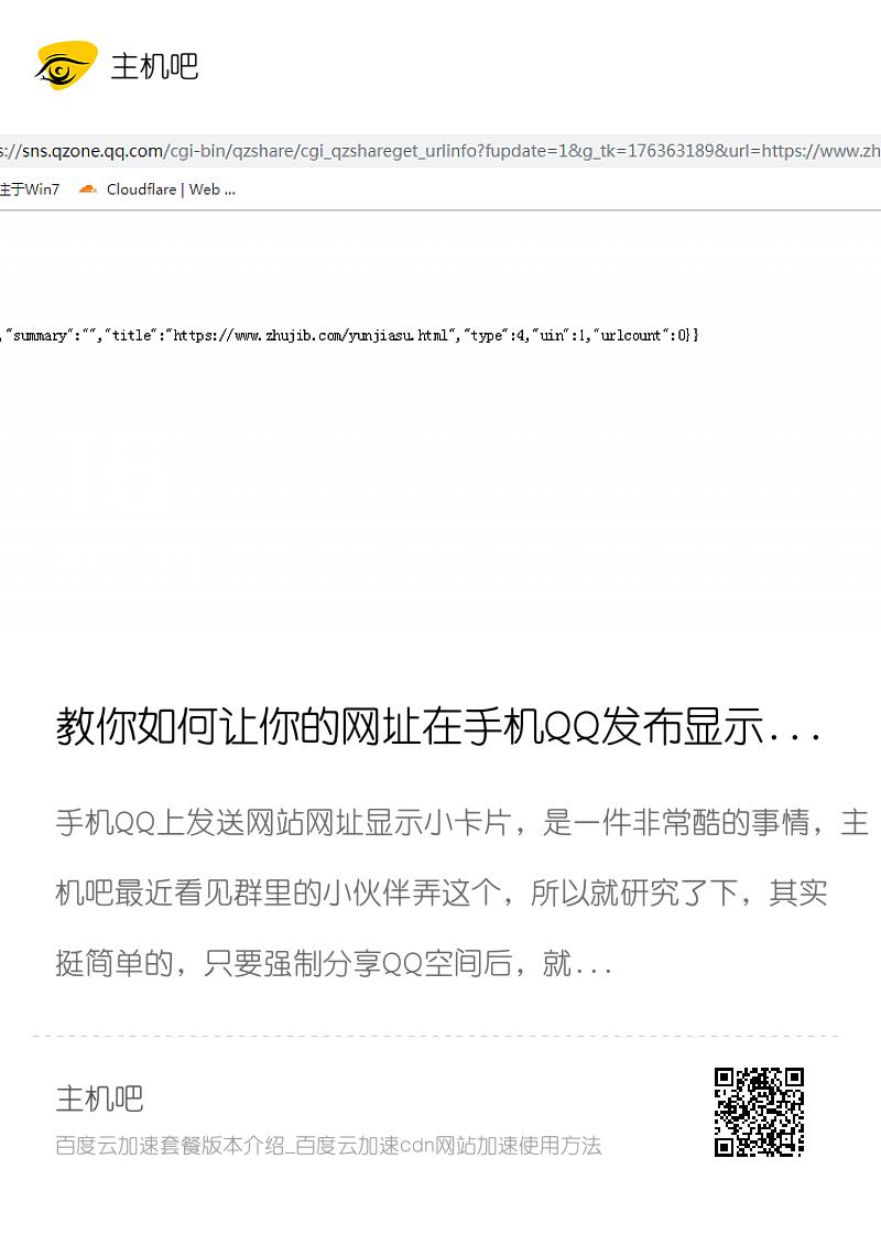 教你如何让你的网址在手机QQ发布显示小卡片分享封面