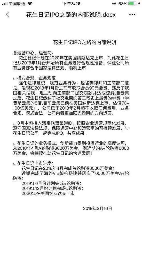 """又一互联网传销被抓?""""花生日记""""涉嫌传销被罚千万插图8"""