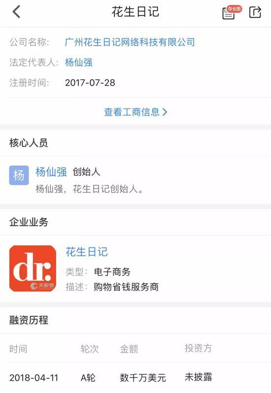 """又一互联网传销被抓?""""花生日记""""涉嫌传销被罚千万插图5"""