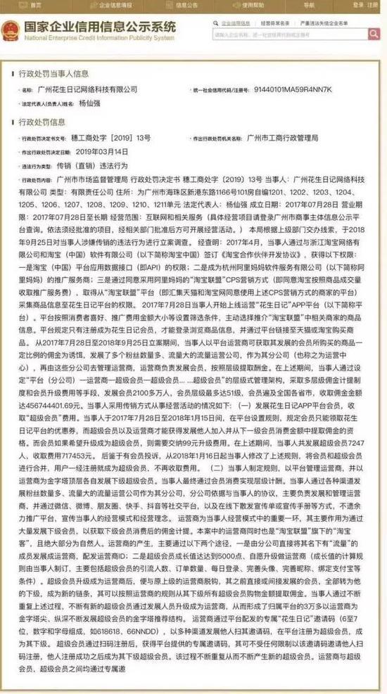 """又一互联网传销被抓?""""花生日记""""涉嫌传销被罚千万插图1"""