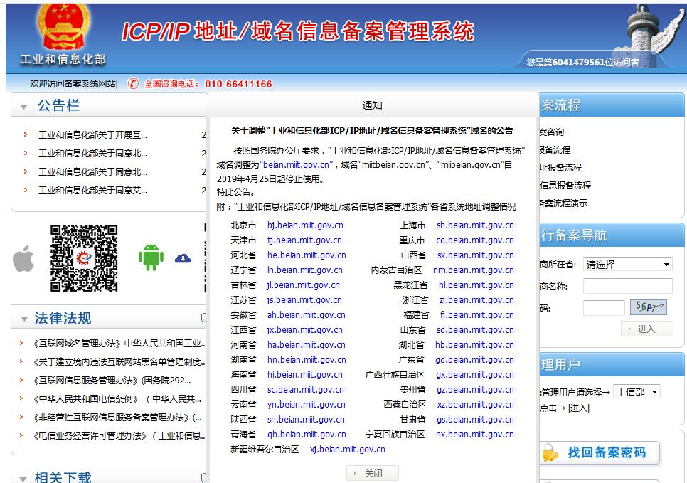 工信部官网备案管理系统域名变更公告插图