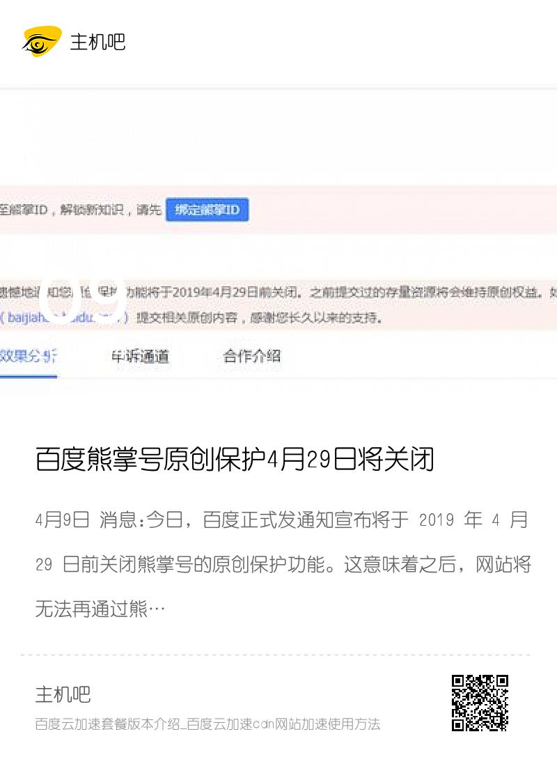 百度熊掌号原创保护4月29日将关闭分享封面