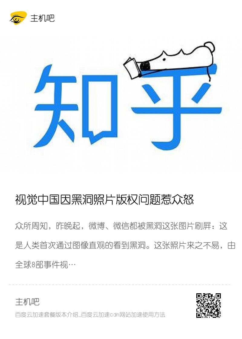视觉中国因黑洞照片版权问题惹众怒分享封面