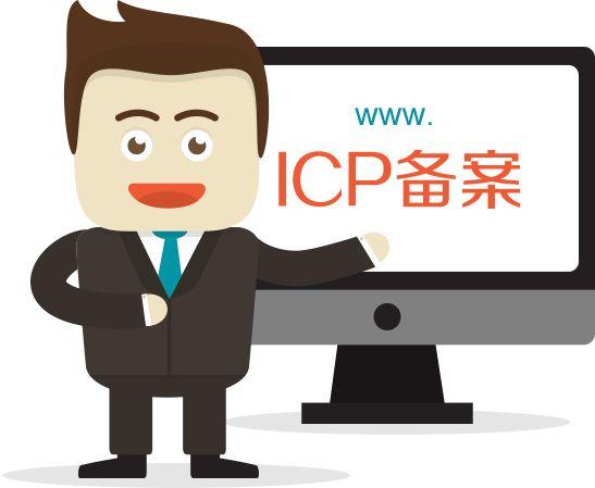 网站备案规则大调整:一个域名只能对应一个网站备案