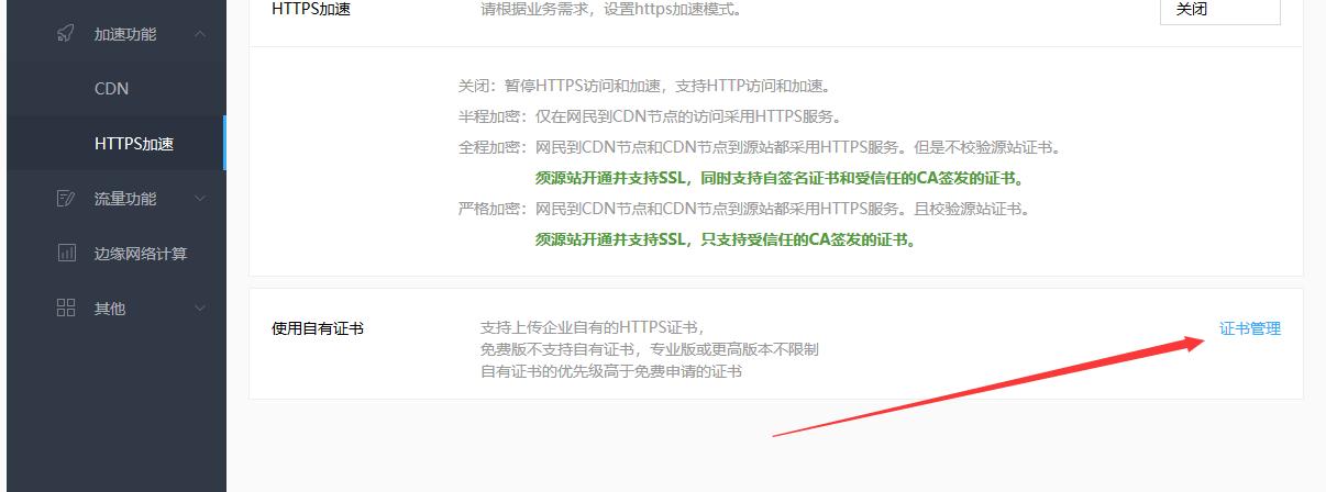 百度云加速如何上传自己的SSL证书插图2