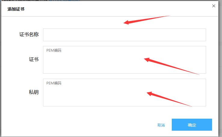 百度云加速如何上传自己的SSL证书插图3