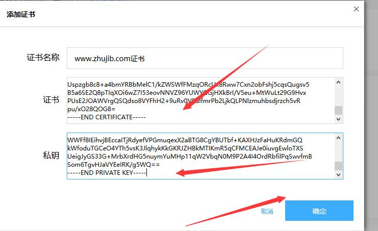 百度云加速如何上传自己的SSL证书插图5