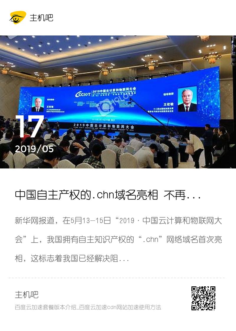 中国自主产权的.chn域名亮相 不再害怕美国卡脖子分享封面