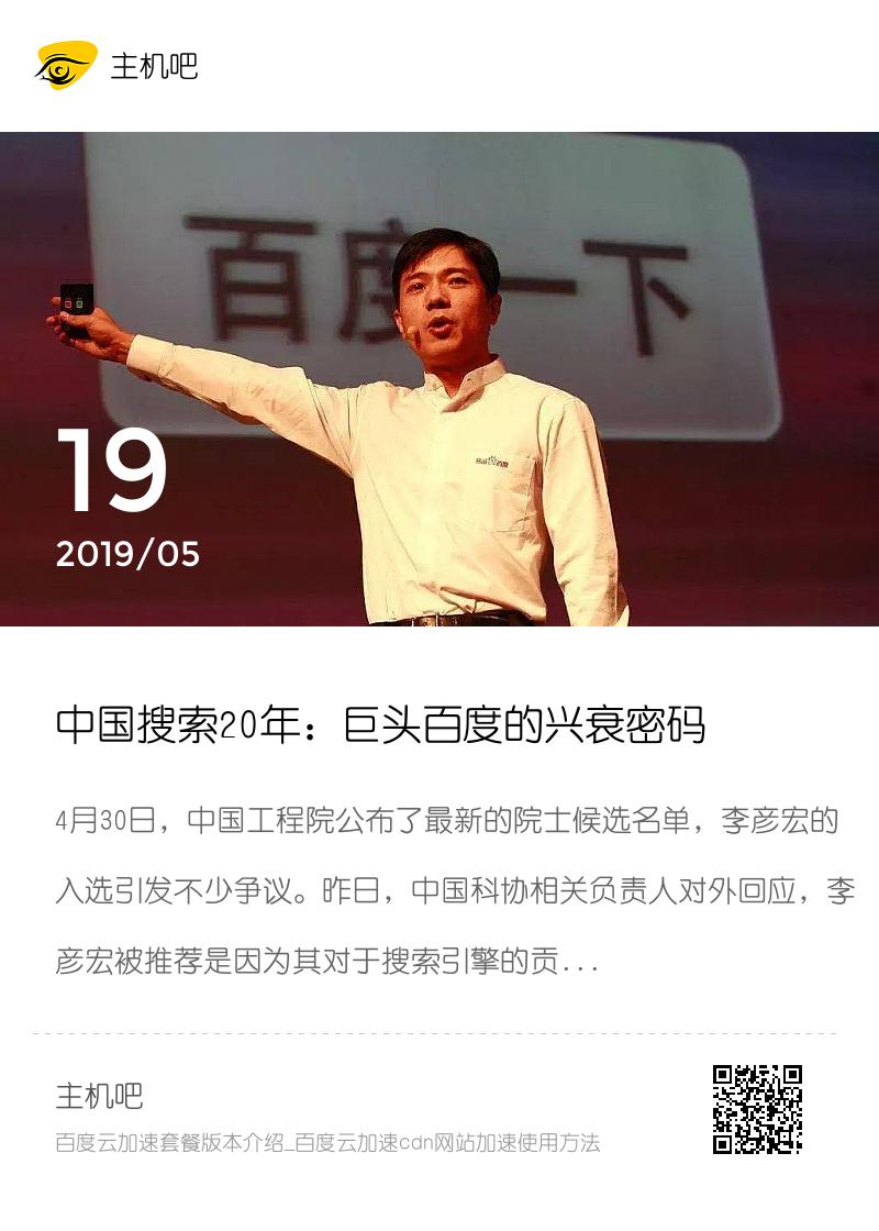 中国搜索20年:巨头百度的兴衰密码分享封面