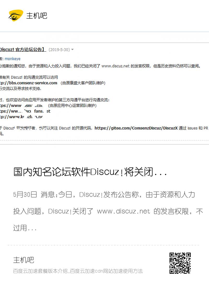 国内知名论坛软件Discuz!将关闭!分享封面