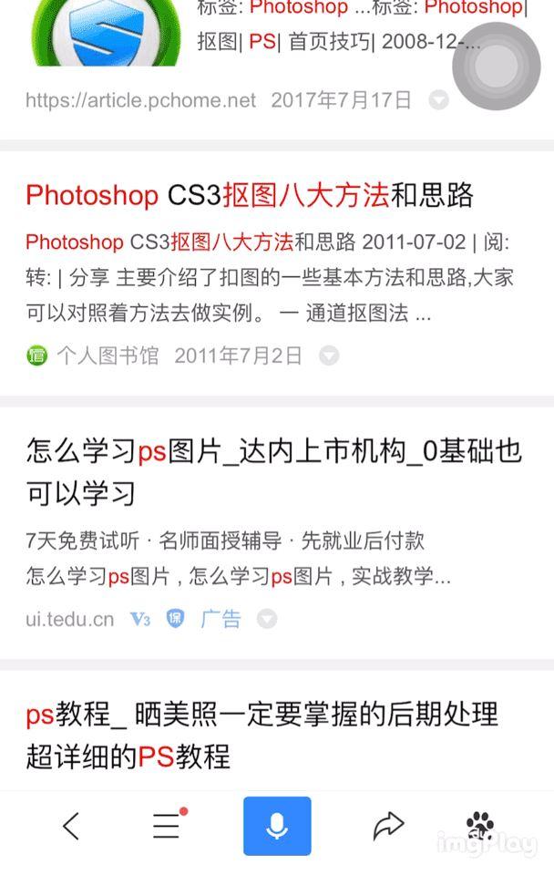百度移动网站页面设计禁止事项与正确打开方式