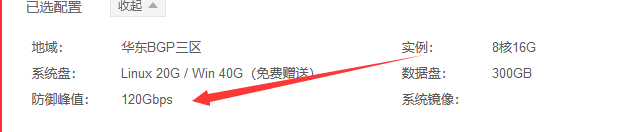 科普知识:高防IP高防CDN配置里防御峰值是指什么?
