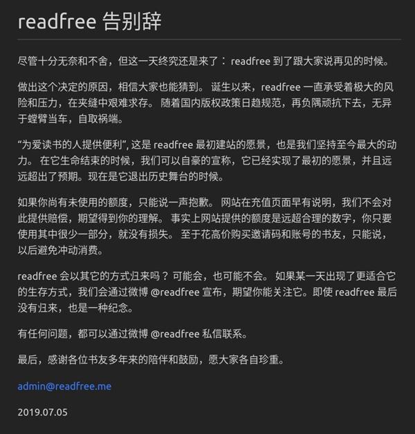 免费电子书下载网站readfree宣布关停:实现最初愿景