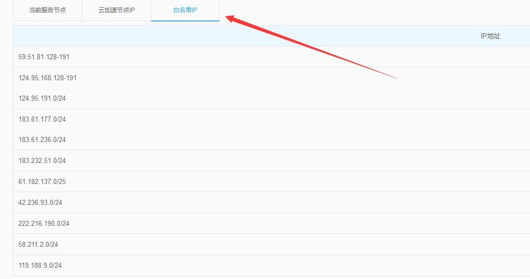 如何查看域名百度云加速分配IP节点插图2
