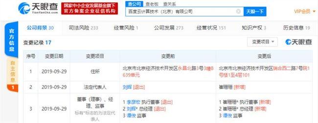 李彦宏卸任百度云计算技术(北京)有限公司执行董事插图1