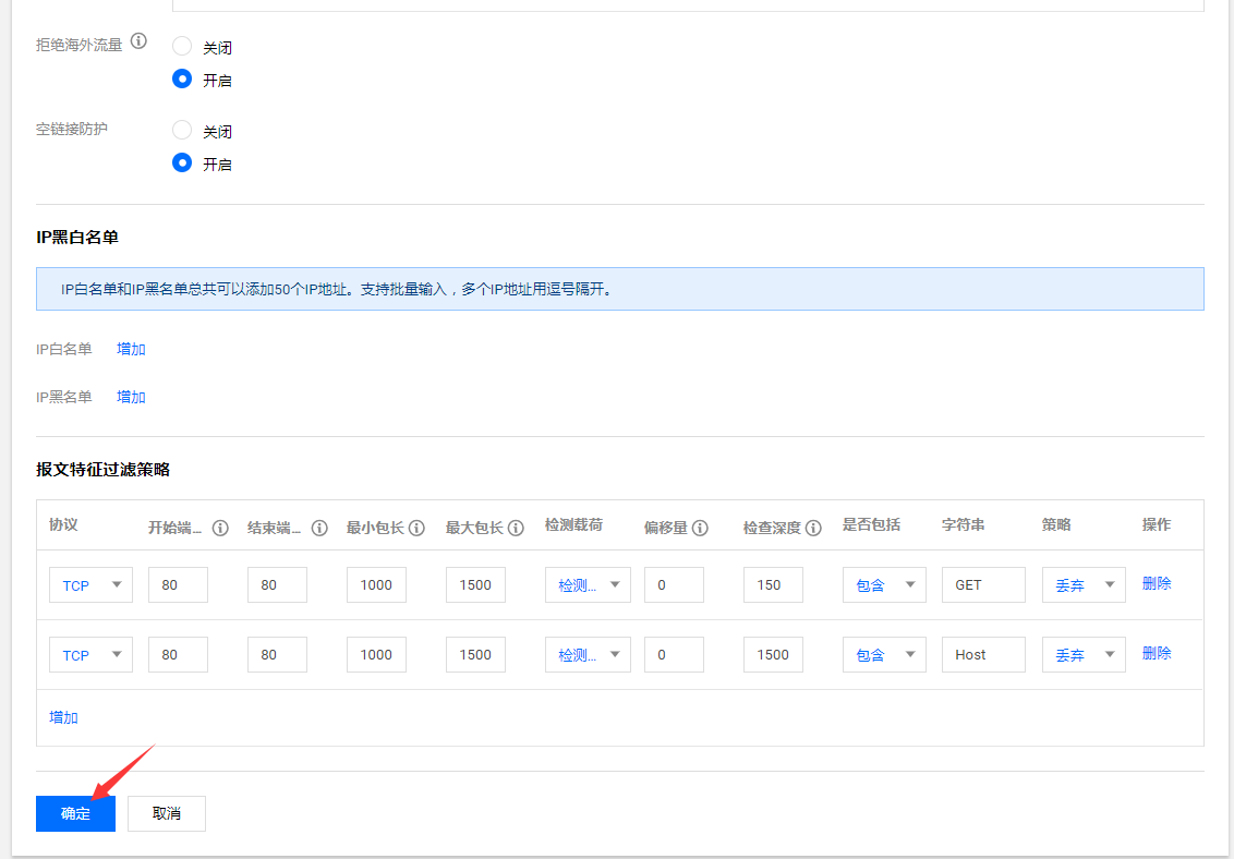 腾讯云配置 DDoS 防护高级安全策略(官方版)插图1