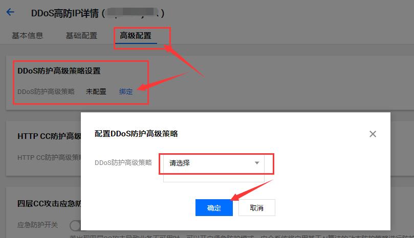 腾讯云配置 DDoS 防护高级安全策略(官方版)插图5