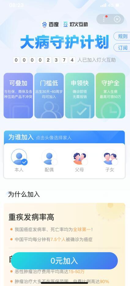 """百度进军网络互助 """"灯火互助""""平台正式上线插图1"""