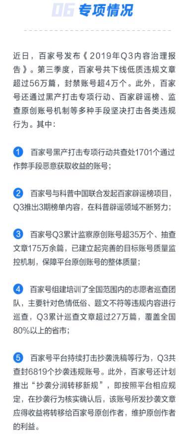 百度百家号2019Q3内容治理报告:封禁账号超4万个 下线文章超56万篇插图2