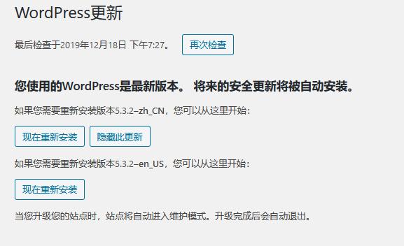 WordPress 5.3.2官方下载地址和国内下载地址插图