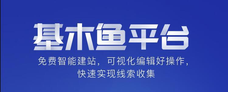 百度推广推出基木鱼平台 似要抢网站建设公司饭碗插图