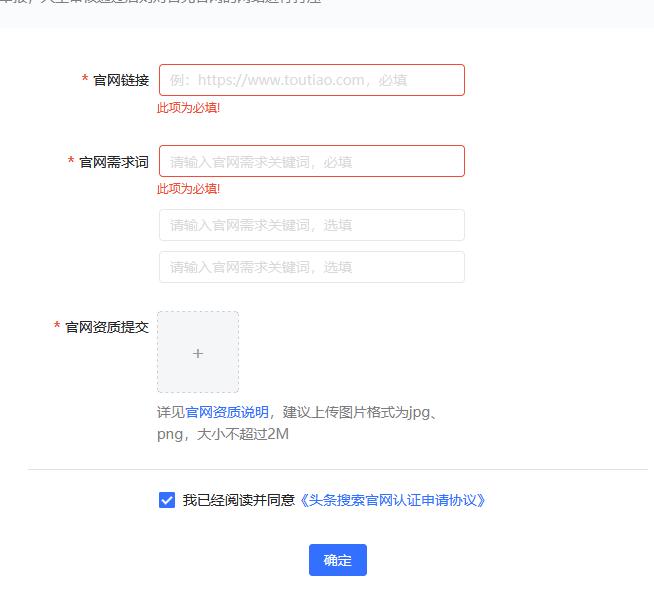 今日头条搜索上线官网认证功能