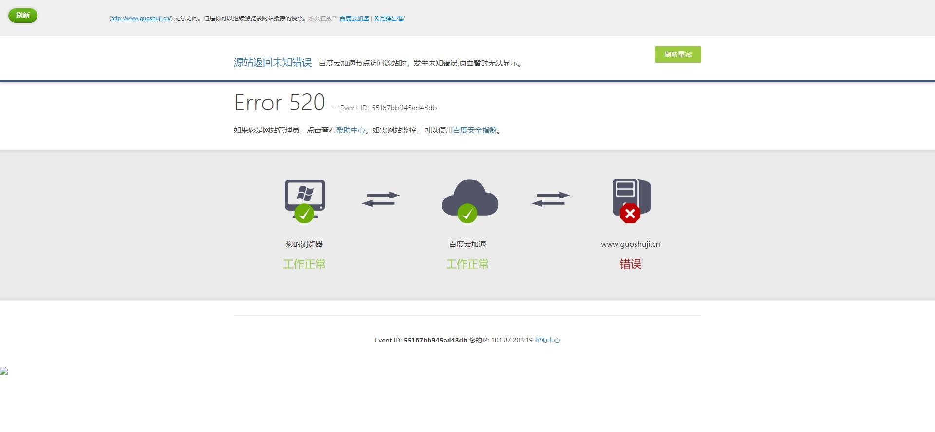 解决阿里云服务器使用百度云加速后经常520、522原因插图