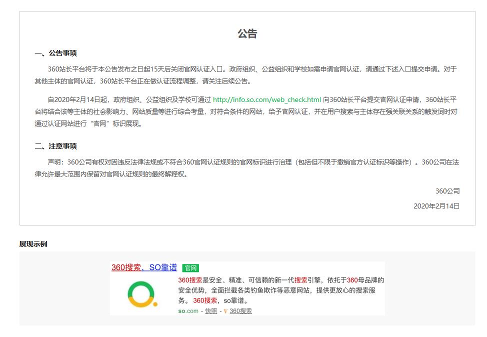 360站长平台:关闭网站官网认证入口插图