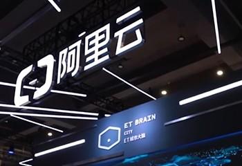 阿里云广东河源数据中心正式开服 可容纳超30万台服务器