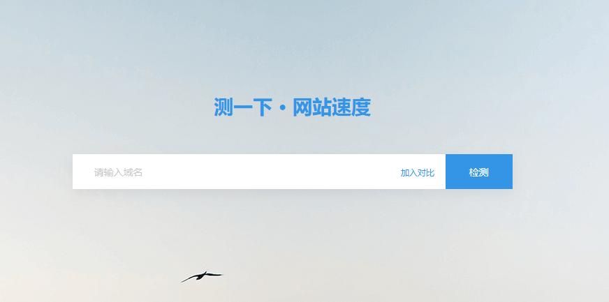 推荐一个不错的网站测速网:测吧插图