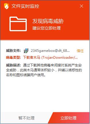 火绒工程师发现:多特下载站被发现传播木马程序插图