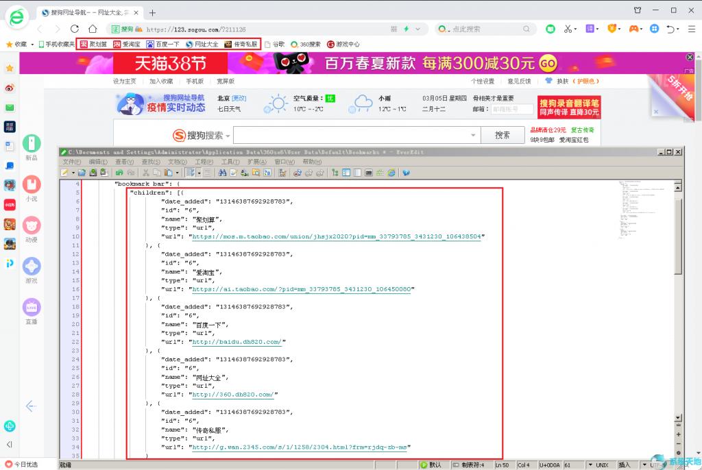 火绒工程师发现:多特下载站被发现传播木马程序插图2