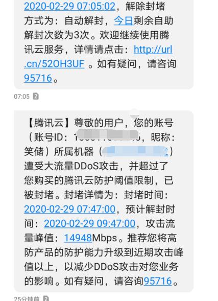 记一次高防IP成功防御腾讯云服务器被DDoS攻击