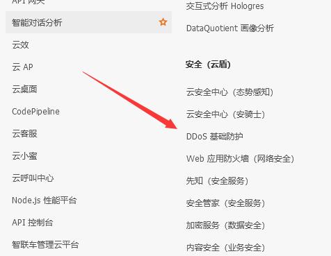 阿里云服务器如何知道IP是否被黑洞DDoS攻击流量有多大