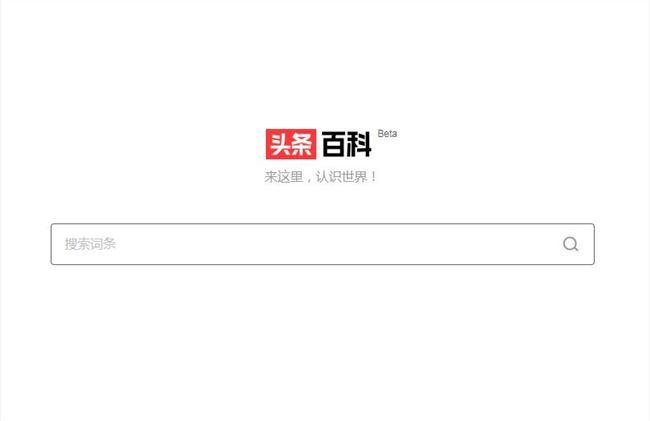 今日头条旗下头条百科测试版baike.com上线