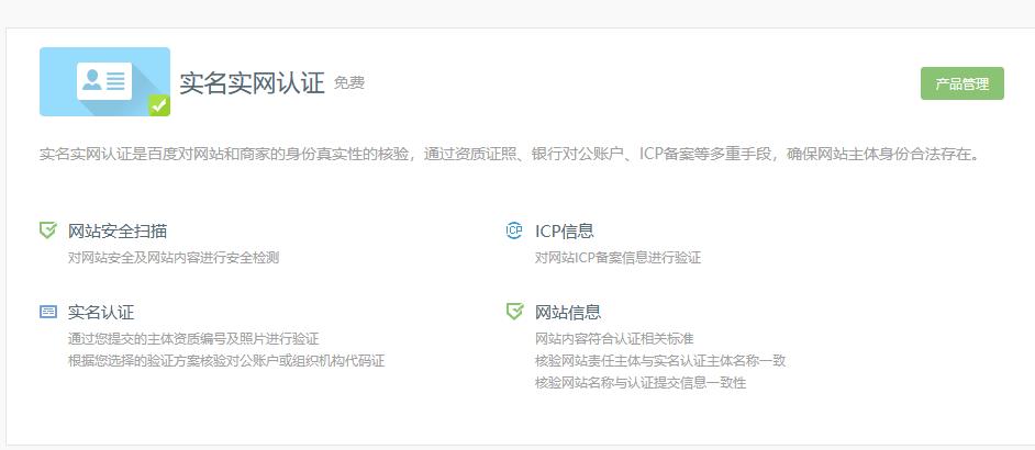 主机吧成功申请认证通过百度实名实网认证