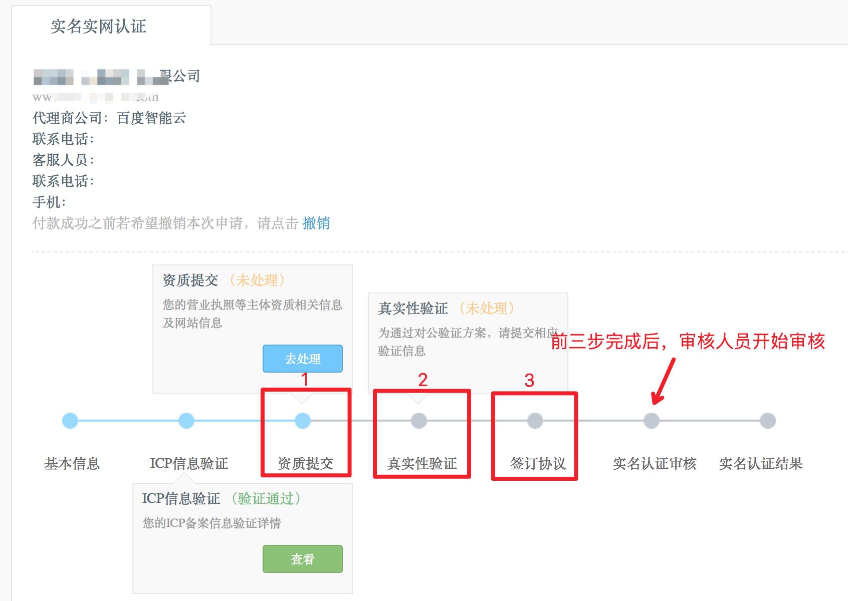 百度网民权益保障计划免费认证操作流程插图3