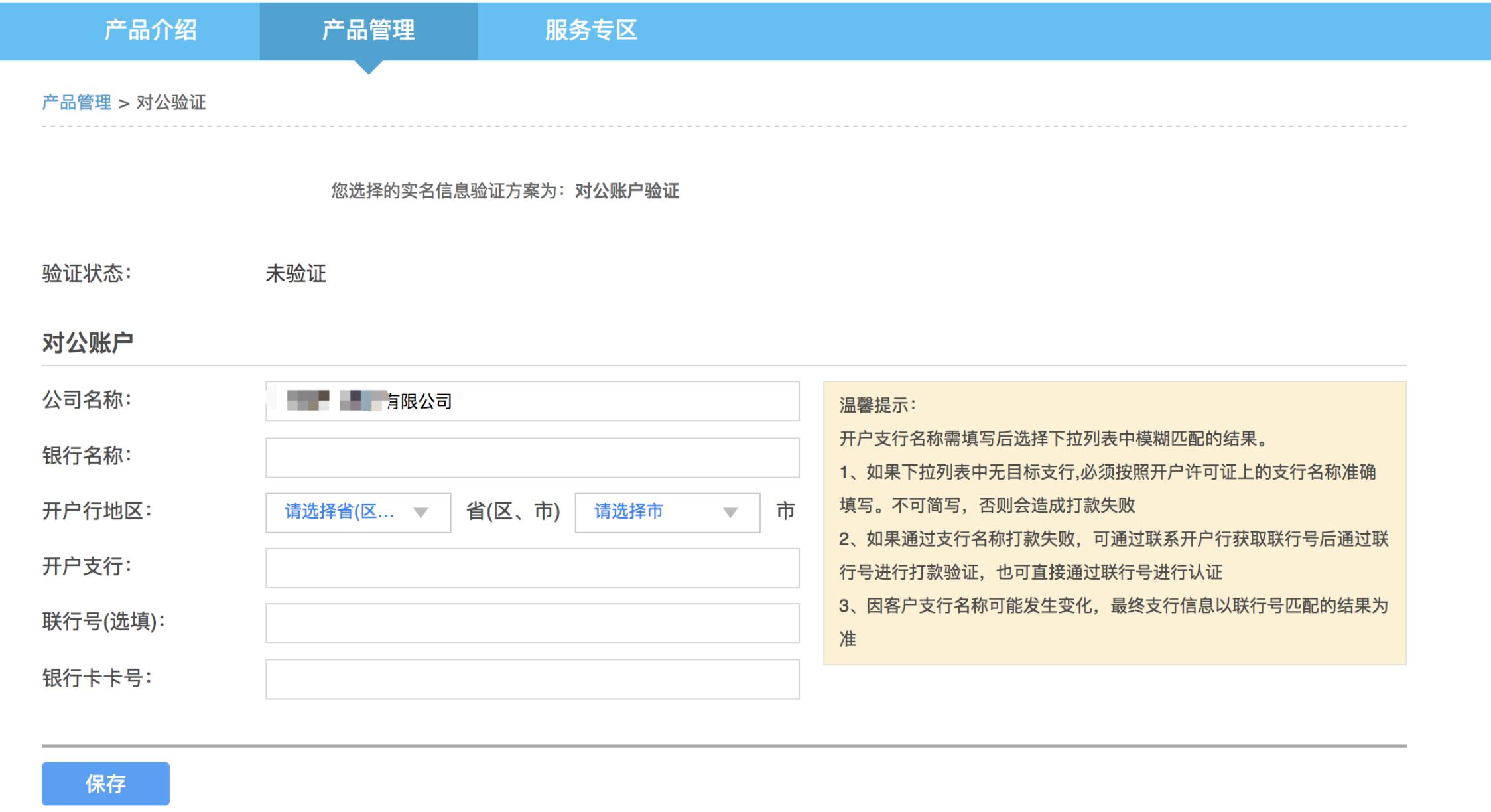 百度网民权益保障计划免费认证操作流程插图6