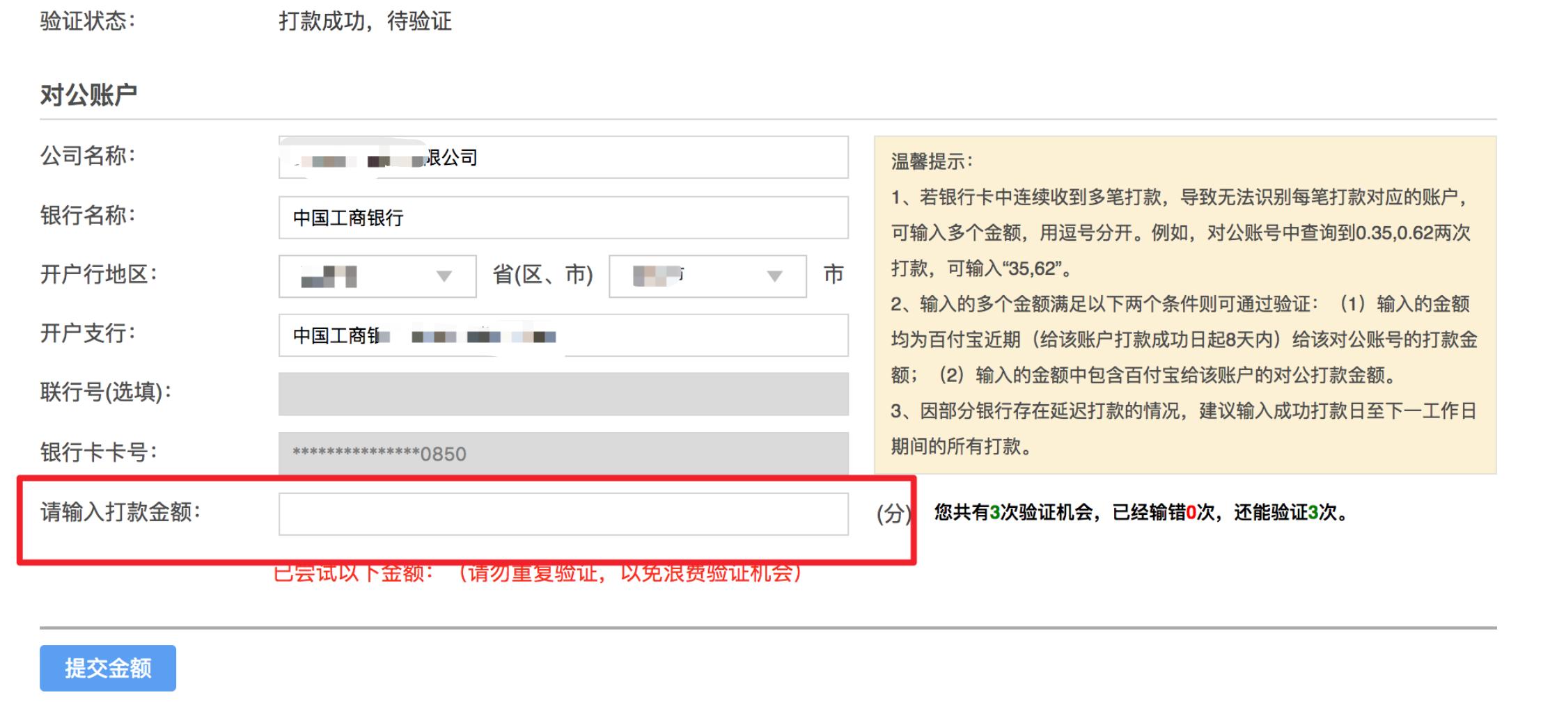 百度网民权益保障计划免费认证操作流程插图7