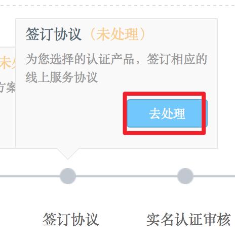 百度网民权益保障计划免费认证操作流程插图8