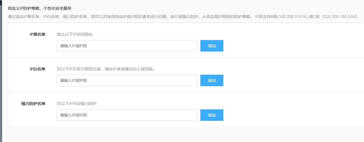 百度云加速IP防火墙功能已支持拦截加白IPV6插图
