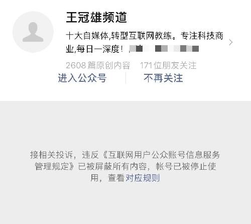 知名自媒体大V王冠雄微博公众号被双封 站长 自媒体 微新闻 第2张