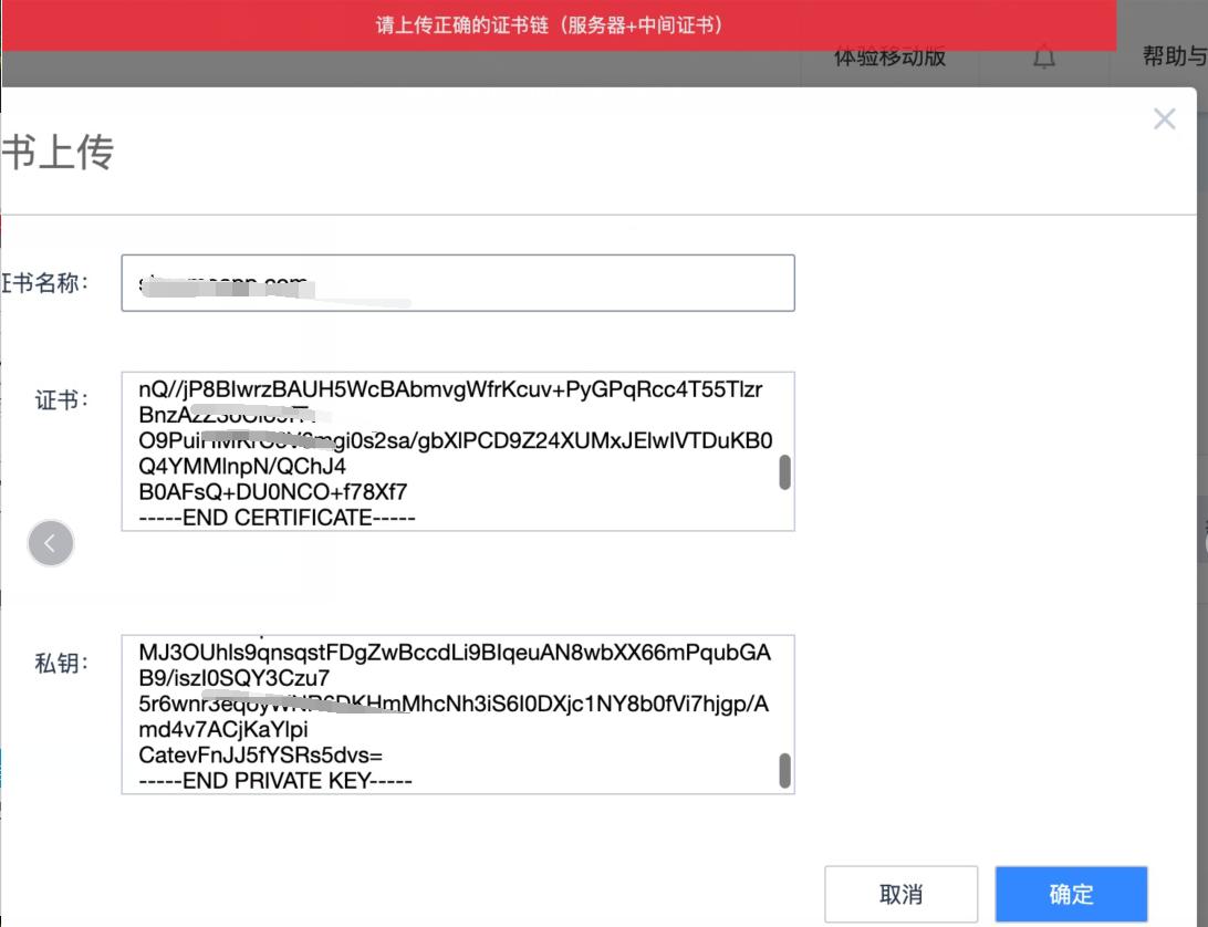解決百度云加速上傳SSL證書提示:請上傳正確的證書鏈(服務器+中間證書)問題
